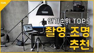 촬영 조명 추천 가성비 인기 제품 비교 개인방송 유튜버…