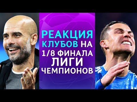 РЕАКЦИЯ КЛУБОВ НА 1/8 ФИНАЛА ЛИГИ ЧЕМПИОНОВ   Реал Мадрид - Манчестер Сити, Челси - Бавария