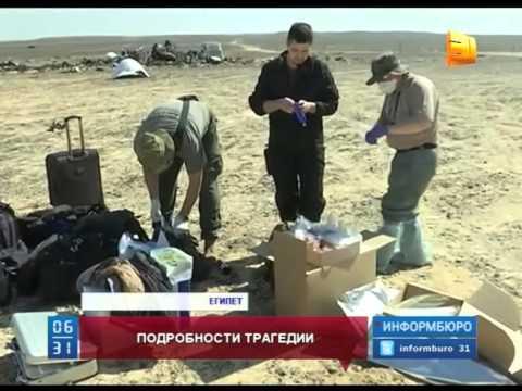 """Эксперты озвучивают новые версии причин крушения борта """"Когалымавиа"""""""