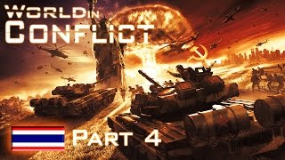 World in Conflict #4 - ฟาร์ม