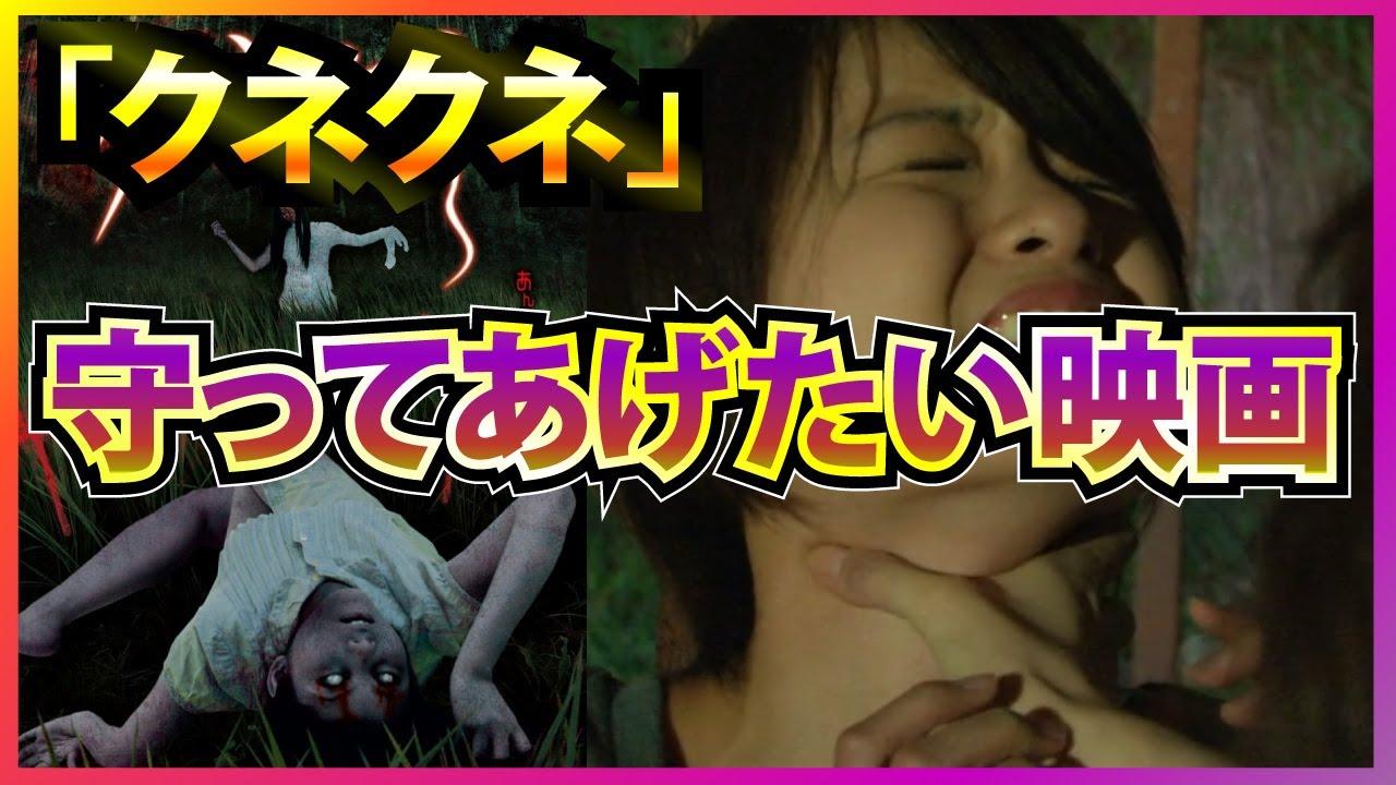 『クネクネ』ホラー映画紹介