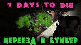Переезд в ТОП бункер - 7 Days to Die
