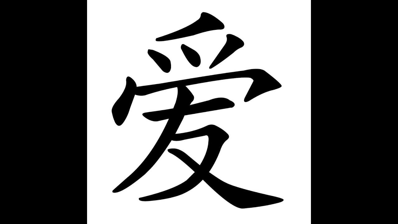 Я тебя люблю по японски картинка