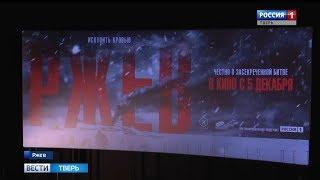 Во Ржеве состоялась премьера военной драмы «Ржев»