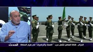 """الجزائر.. إقالة الهامل تشعل حربا حول """"الفساد"""" و""""الرئاسيات"""" في هرم السلطة"""