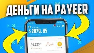 Это ЛУЧШИЙ САЙТ для заработка денег в интернете НА ПОЛНОМ АВТОМАТЕ в 2020 году!!
