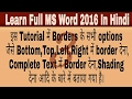 Learn Ms word 2016 in hindi, Home tab (borders) option step by step part- 3