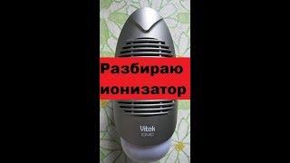 Ионизатор воздуха Vitek VT-1773. Обзор и разбор. Ionic Freshener.