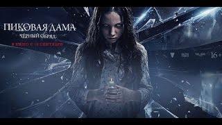 Пиковая дама: черный обряд /Queen of Spades: The Dark Rite Трейлер (Ужас - 2016 г.) [HD]