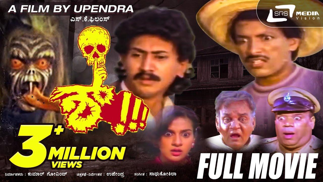 Download Shhh – ಶ್ | Kannada Full Movie| Kumar Govind  | Kashinath | Megha| Suspence Horror Movie