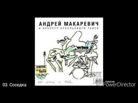 Макаревич и оркестр креольского танго