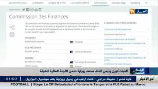 الفيفا تعين رئيس الفاف محمد روراوة ضمن اللجنة المالية للهيئة