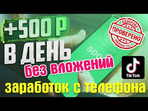 ПРОВЕРЕНО! Заработок 500 руб в день  с телефона без вложений | Как заработать в интернете с телефона