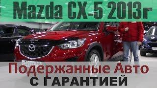 Mazda CX-5 2013, подержанный авто с гарантией! (На продаже в РДМ-Импорт)