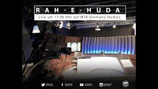 Rah-e-Huda: Die Wahrhaftigkeit des Verheißenen Messias (as) | 30.03.2019