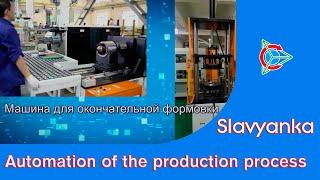 Автоматизация процесса производства моторов Славянка