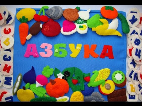 РАЗВИТИЕ РЕБЕНКА: Азбука для детей. Видео - Урок Азбука