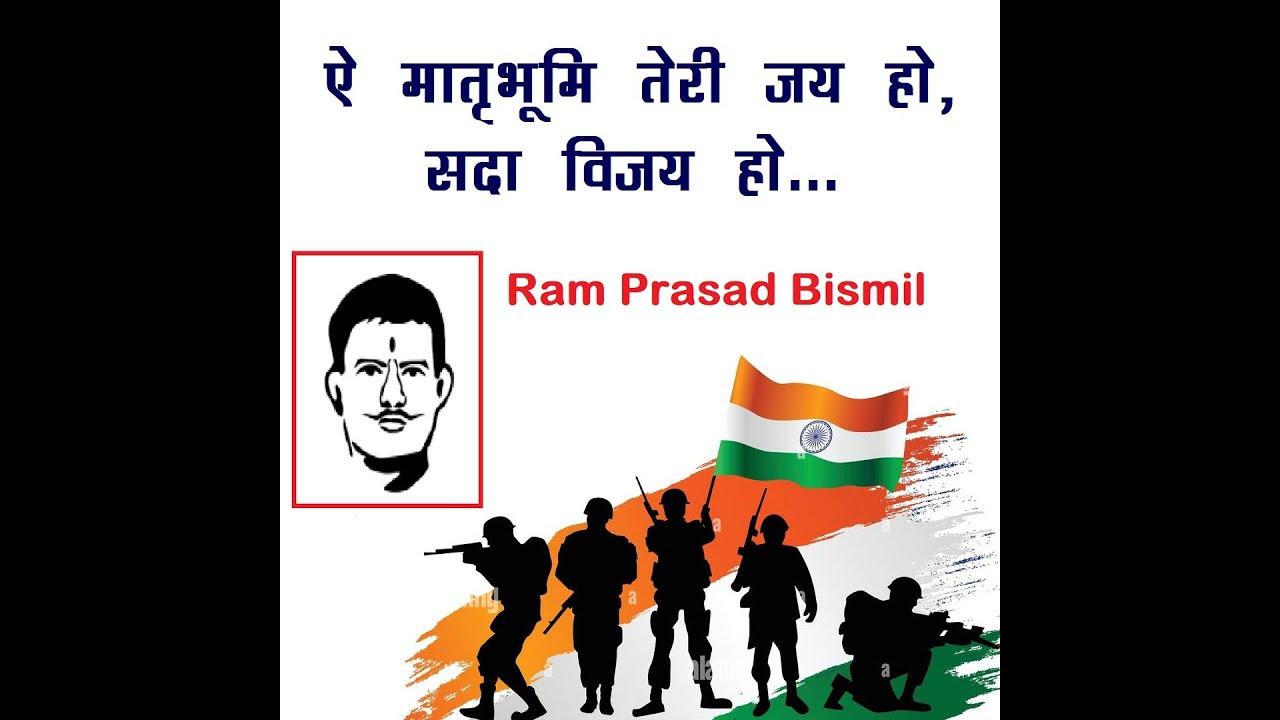 ऐ मातृभूमि तेरी जय हो सदा विजय हो... #Shorts Poetry By Ram Prasad Bismil