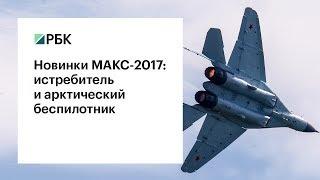 Новинки МАКС 2017  истребитель и арктический беспилотник