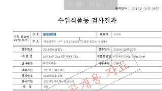 보이차 방사선조사 통관검사결과 2019년9월3일