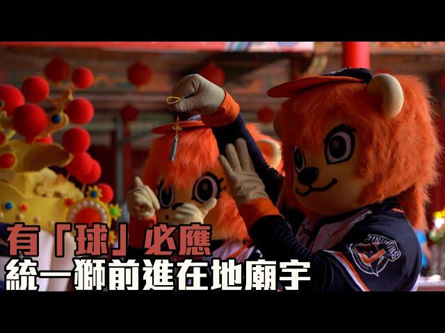 【CPBL】有「球」必應! 統一獅前進在地廟宇/愛爾達電視20210509