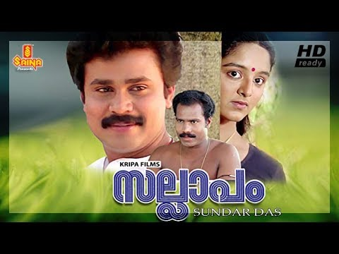 sallapam malayalam full movie 1080p full hd dileep manju warrier sundar das malayalam film movie full movie feature films cinema kerala hd middle trending trailors teaser promo video   malayalam film movie full movie feature films cinema kerala hd middle trending trailors teaser promo video