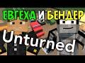 Евгеха и Бендер играют в Unturned - №3
