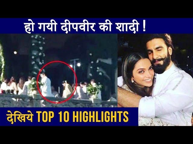 DeepVeer Wedding के Sangeet, Baaraat, Wedding Outfit से लेकर All Details  देखिये TOP 10 HIGHLIGHTS
