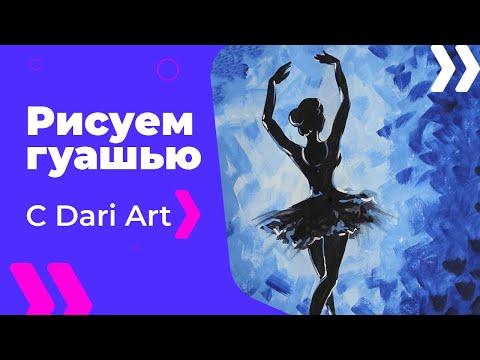 Как нарисовать балерину гуашью! #Dari_Art #рисоватьМОЖЕТкаждый