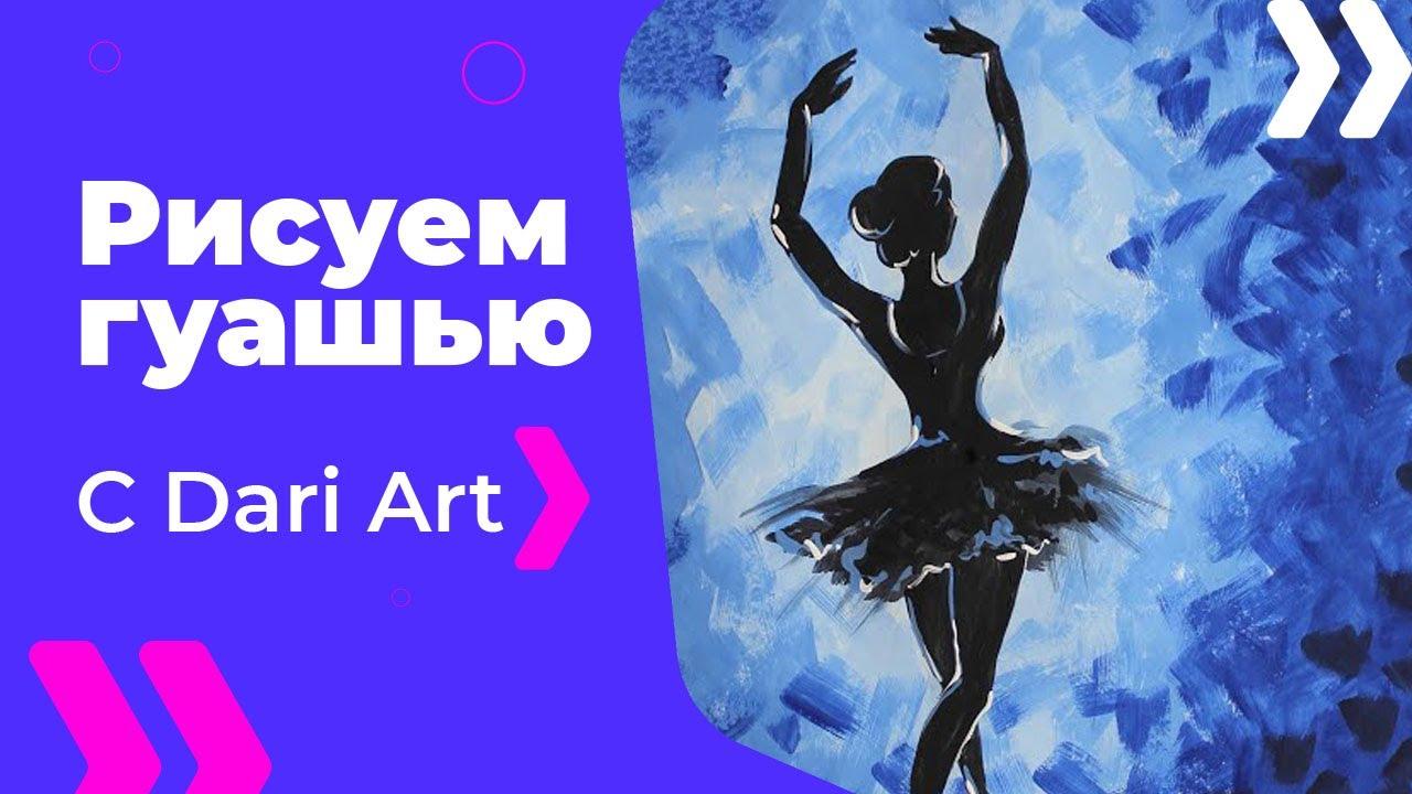 Как нарисовать балерину гуашью DariArt