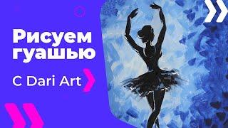 Как нарисовать балерину гуашью! #Dari_Art #рисоватьМОЖЕТкаждый(Спасибо за идею! Sofia Tolkacheva Добрый день, дорогая Дарья! Я решила воспользоваться прекрасной возможностью..., 2016-02-26T08:04:18.000Z)