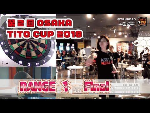 第2回 OSAKA TiTO CUP 2018タナカ・モリワキペアVSイトウ・タケウチペアRANGE 1 決勝戦