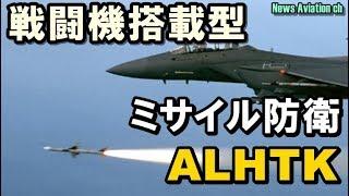戦闘機搭載型ミサイル防衛  弾道弾の発射段階に迎撃する能力 亀石倫子 検索動画 27