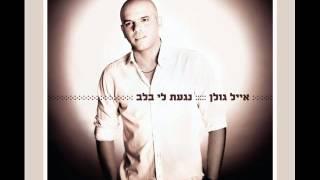 אייל גולן אהובה שלי Eyal Golan