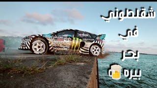 مهرجان شقلطوني في بحر بيره_حالة واتساب مع اجمل تخميس عربيات