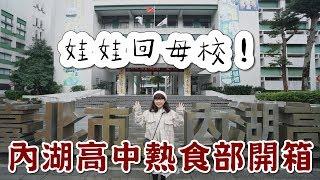 【重返母校】台北內湖高中熱食部開箱試吃!也太高級了吧❤︎古娃娃WawaKu