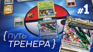 пТ #1 Моя колода на РАЙКВАЗЕ! Играю в ККИ Покемон онлайн  Карты Pokemon TCG
