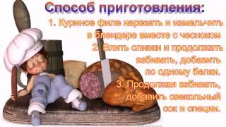Колбаса домашняя из курицы рецепт