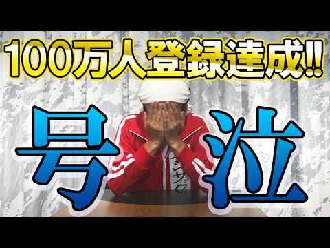 100万人登録記念生配信!!