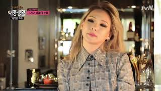eng livin′ the double life cl talks about 2ne1s disbandment