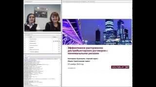 Эффективное расторжение дистрибьюторских договоров: практический подход с минимальными рисками