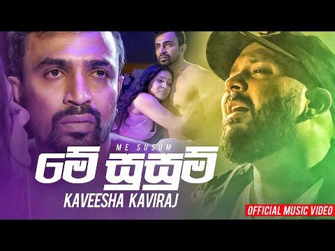 Me Susum - Kaveesha Kaviraj Official Music Video | Sinhala New Songs 2020 | මේ සුසුම් කාගෙදෝ...