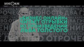 «Бизнес Онлайн» читает отрывки из произведений Льва Толстого