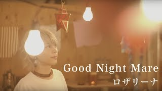 ロザリーナ - Good Night Mare