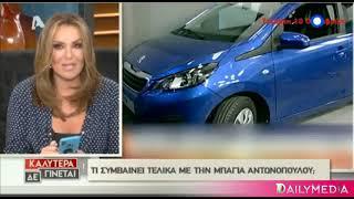 Τέλος η Μπάγια Αντωνοπούλου από το «Καλημέρα Ελλάδα»