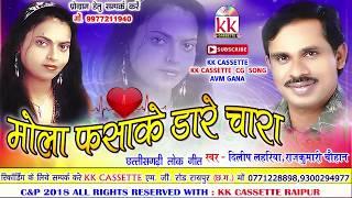 राजकुमारी चौहान-Cg Song-Mola Fasake Dare Chara-RajKumari Chauhan-Dilip Lahariya-Chhatttisgarhi Geet