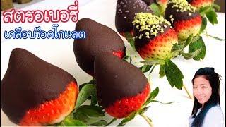 สตอเบอรี่เคลือบช็อกโกแลต เมนูวาเลนไทน์ EP.229/Chocolate Covered STRAWBERRY/แขมรอินเตอร์