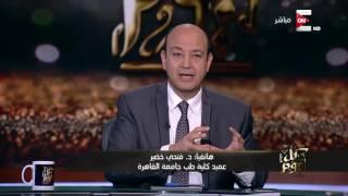 كل يوم - مصر الخير لـ عميد كلية طب القاهرة: أى مبلغ هاتطلبه مستشفى ابو الريش مصر الخير هاتقدمه