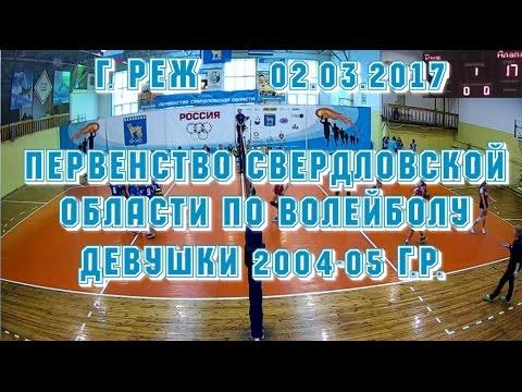 Первенство Свердловской области по волейболу среди девушек 2004-2005 г.р. 02.03.2017