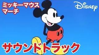 1955年スタートの「ミッキーマウス・マーチ」のために作られ今でも広く...